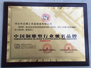 中国铜贝博西甲驰名品牌证书