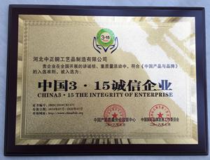 中国315诚信企业证书