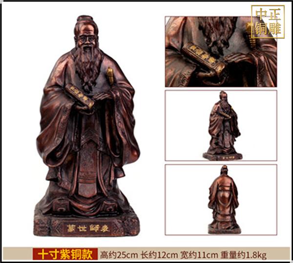 八寸孔子铜像.jpg